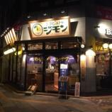『JRの終電前に一軒ちょい飲みするのに最適かも!浜松駅南にできた居酒屋ジモンに行ってきた - 中区砂山町』の画像