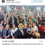 米下院議長の自撮り写真、「あまりに白すぎる」と非難殺到