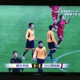 『【高校サッカー】惜しかった!浜松開誠館、県大会決勝で藤枝明誠に2-3で敗れる...!』の画像