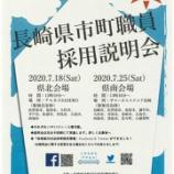 『【公務員】受験情報 長崎県市町職員 採用説明会』の画像