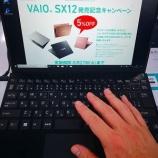 『新VAIO SX14、SX12、新Macbook Airを比較検討!』の画像