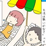 『成田離婚コース?!新婚旅行のプールで考えた夫婦のこと』の画像
