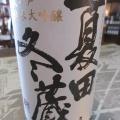 天の戸・夏田冬蔵 秋田酒こまち 純米大吟醸【秋田の地酒 高良酒屋】