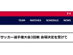天皇杯で札幌にジャイキリ達成した いわきFC が異議申立て!?