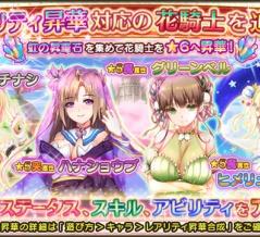 【花騎士】夢と現の眠り姫 後半アプデ昇華対応花騎士 性能雑感