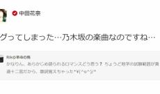 【悲報】乃木坂46中田花奈が自分達の楽曲『あらかじめ語られるロマンス』を知らなかった
