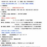 『9月25日(火)から戸田市で始まる「食品等の放射性物質検査」 18日(火)から予約受付が始まります』の画像