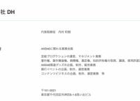 【速報】AKB48の新運営会社は「株式会社DH」