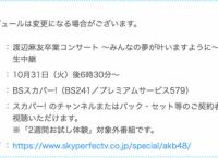 【朗報】渡辺麻友卒業コンサート、BSスカパーで独占完全生中継決定!!
