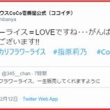『[イコラブ] 指原莉乃Pのツイに、CoCo壱番屋公式さん反応…』の画像