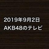2019年9月2日のAKB48関連のテレビ