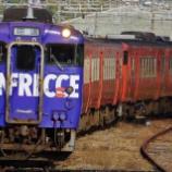 『5連で走るキハ40・47回送列車』の画像