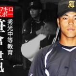 『笹倉世凪の仙台育英野球部の退学理由や5ch不祥事がやばい』の画像