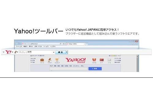 Yahoo!ツールバー15年の歴史に幕wwwwwwwwwwwwwwwのサムネイル画像