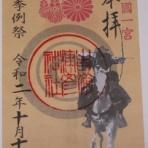 吉備国 倉敷からの気ままな寺社めぐり。【岡山 御朱印】