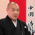 五代目山健組が神戸山口組から離脱、井上邦雄組長と対立か