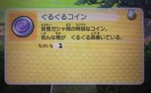 妖怪ウォッチバスターズ ぐるぐるコインの入手方法だよ!【パスワード】7/31追加!