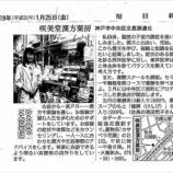 『 毎日新聞の朝刊「ひと みせ こんにちは」のコーナーで紹介していただきました!』の画像