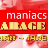 『【本日開催】maniacs Web Shop 2015ガレージセール 2015年1月17日(土)20:00スタート』の画像