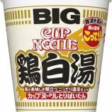 『【コンビニ:カップラーメン】日清 カップヌードル 鶏白湯 ビッグ』の画像
