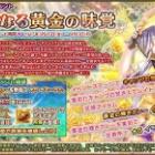 『《花騎士》 華麗なる黄金の味覚 前編』の画像