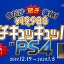 PS4本体が期間限定で1万円引きに!!