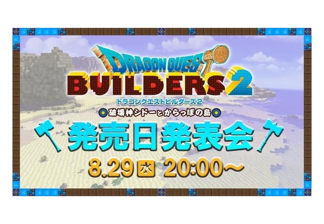 『ドラクエビルダーズ2』発売日をついに発表へ!!