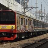『【ハウスのカレー】205系横浜線H22+21編成&南武線ナハ10+13編成』の画像