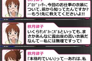 【グリマス】「熱踏!アイドルカーニバル」ショートストーリーまとめ2