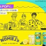 『「檸檬堂」に次ぐ新たなアルコールブランド誕生!レモネードのお酒「ノメルズ ハードレモネード」』の画像