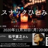 『11/30 『スナックひとみ』ゲスト:映像ディレクター 松平直之さん』の画像