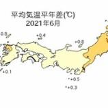 『インフラファンド・2021年6月太陽光発電所月次発電電力量実績』の画像