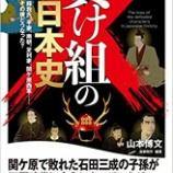 『「負け組の日本史(山本博文/監修)」(じっぴコンパクト新書)』の画像