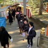 『【早稲田】初詣 穴八幡宮』の画像