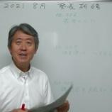 『2021-8塾長研修②』の画像