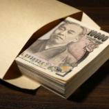 『【画像】パパ活女子さん、100万円稼いでブチ切れwwwwwwwwww』の画像