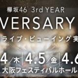 『欅坂46『3rd YEAR ANNIVERSARY LIVE』ローソンチケット先行当落が判明!』の画像