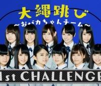 【欅坂46】おバカちゃんチームが『大縄跳び』最後の挑戦で奇跡を起こす!【欅って、書けない?】