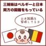 満を持して三姉妹全員の日本国パスポートをとることにしました。