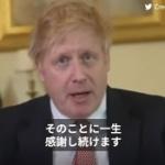 【英国】復活のジョンソン首相の動画メッセージ(日本語字幕)「一生感謝します」 [海外]