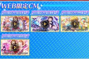 【ミリシタ】シアターデイズ第二弾CM、WEB限定CM公開!&宣伝P活動エピソード募集!
