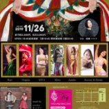 『【ショーのお知らせ】11/26 The Silkroad 12/7 Couscous』の画像