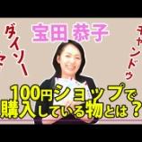 『100円ショップで購入する物とは? YouTube動画第8弾更新しました!』の画像