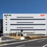 『GLP投資法人・千葉県の物流施設の優先交渉権締結』の画像