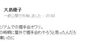 大島優子「なんでこの時期に屋外で握手会わやろうと思ったんだろ だーれも寒いのに」