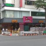 『台湾でハンドメイド用品を買いたいなら!小熊媽媽DIY』の画像