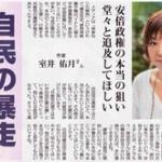 """室井佑月「気持ち悪いったらない」 """"軽減税率""""報道に異論"""