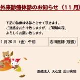 『休診のお知らせ(11月)』の画像