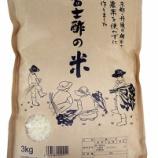 『「富士酢の米」11月からの定期コースも販売しております』の画像