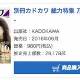 『【乃木坂46】『別冊カドカワ Vol.2』前作の倍 2.9万部を売り上げ、オリコン週間BOOK総合ランキング1位を獲得!!!』の画像